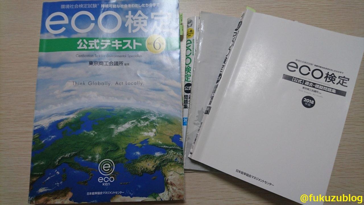 eco検定_テキスト