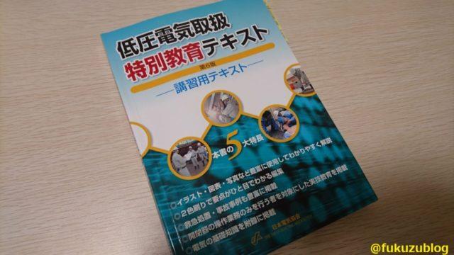 低電圧電気取扱特別教育テキスト
