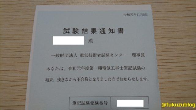第一種電気工事士筆記試験_結果