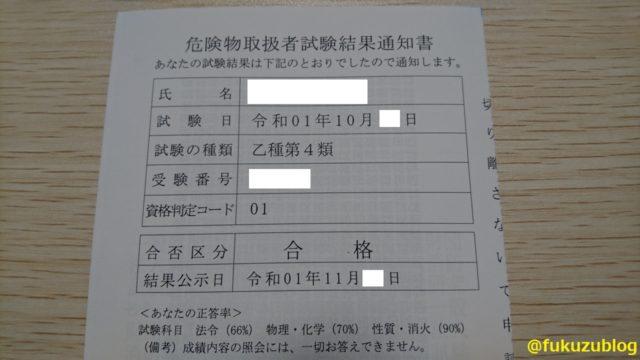 乙種第4類危険物取扱者_試験結果