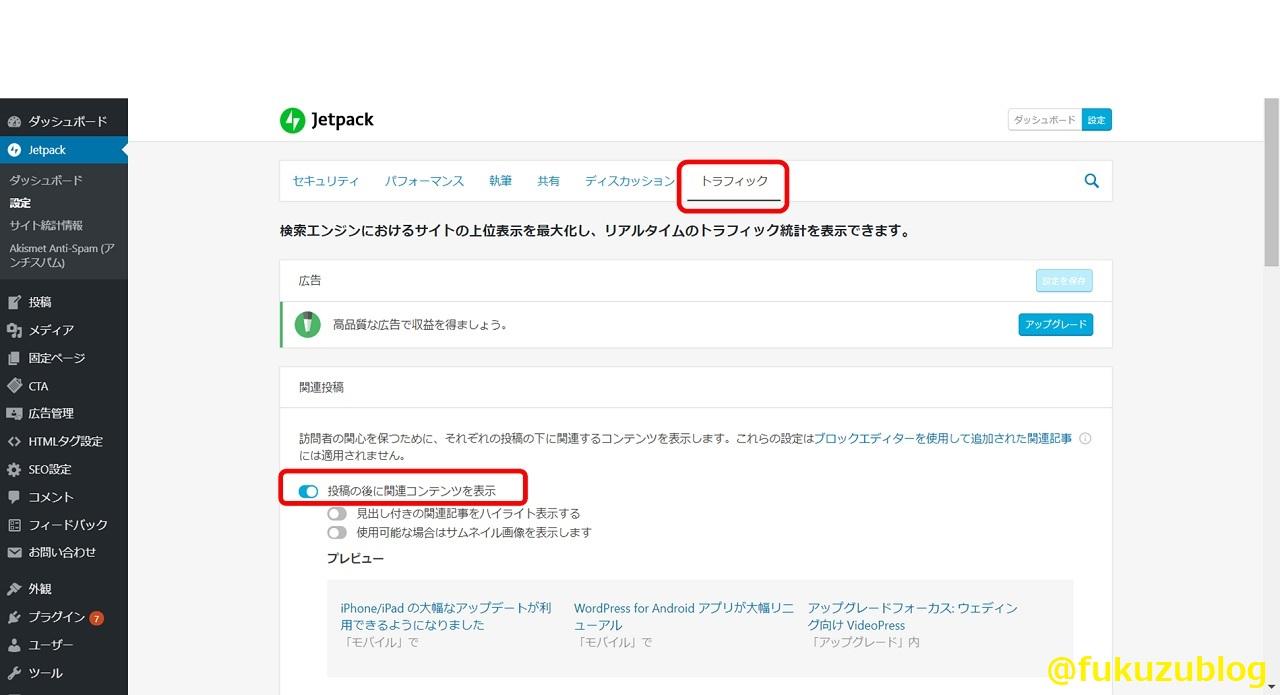 Jetpackの関連投稿を非表示にする方法_2