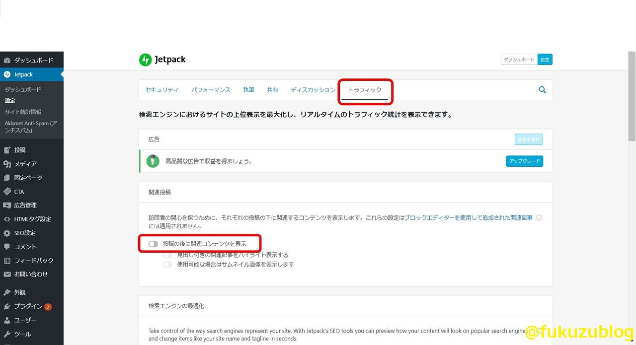 Jetpackの関連投稿を非表示にする方法_3