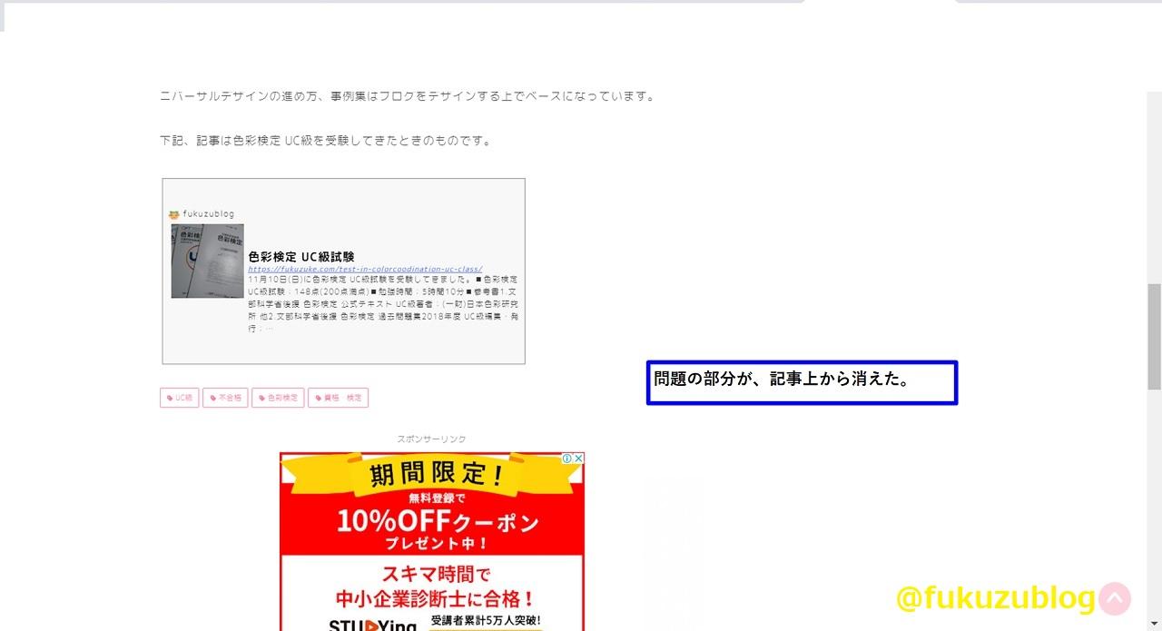 Jetpackの関連投稿を非表示にする方法_4