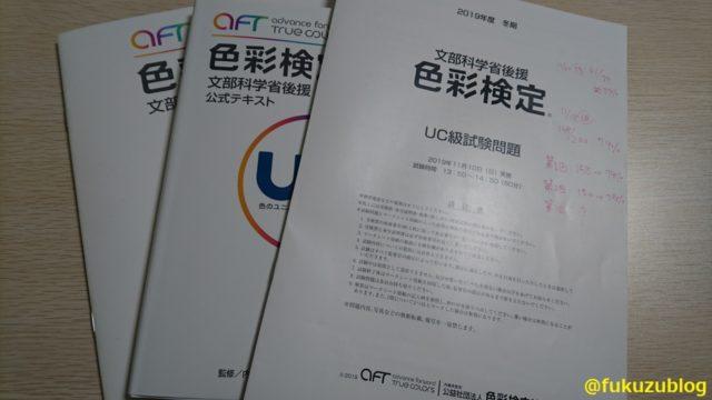 色彩検定_UC級