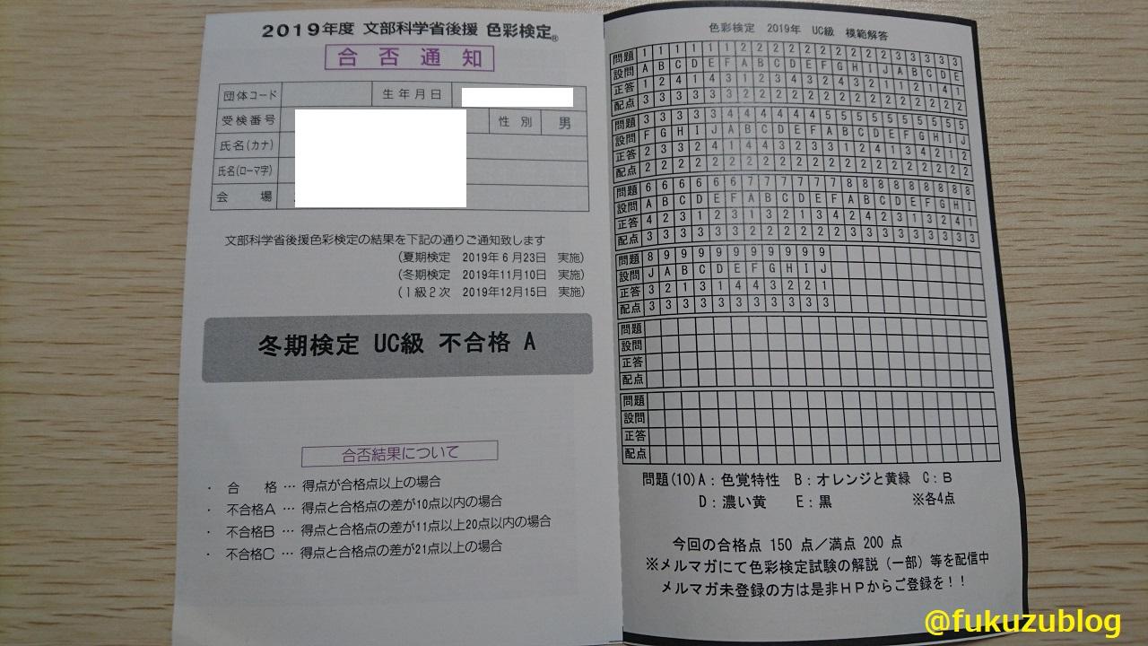 色彩検定 UC級 合否通知票