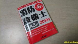 消防設備士第6類 2019年度版 公論出版