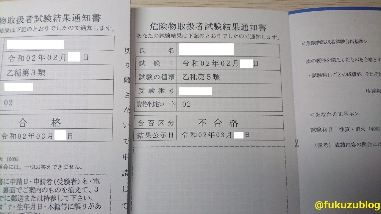 乙種第3、5類危険物取扱者 試験結果