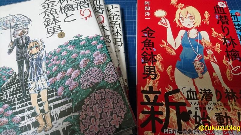 血潜り林檎と金魚鉢男 全5巻